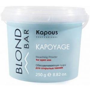 Kapous Обесцвечивающая пудра для открытых техник Kapoyage Blond Bar