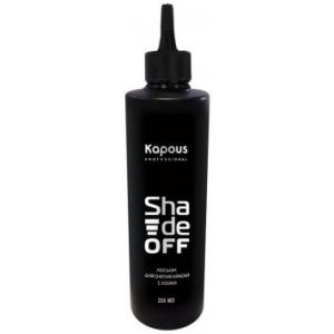 Kapous Лосьон для удаления краски с кожи Shade off